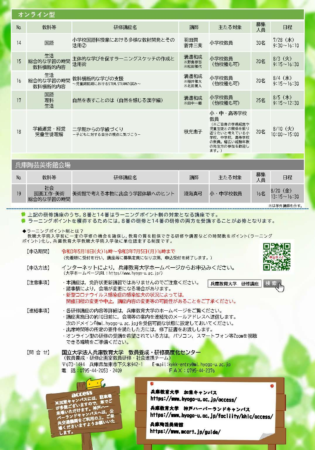 r3_training_flyer_page_2.jpg