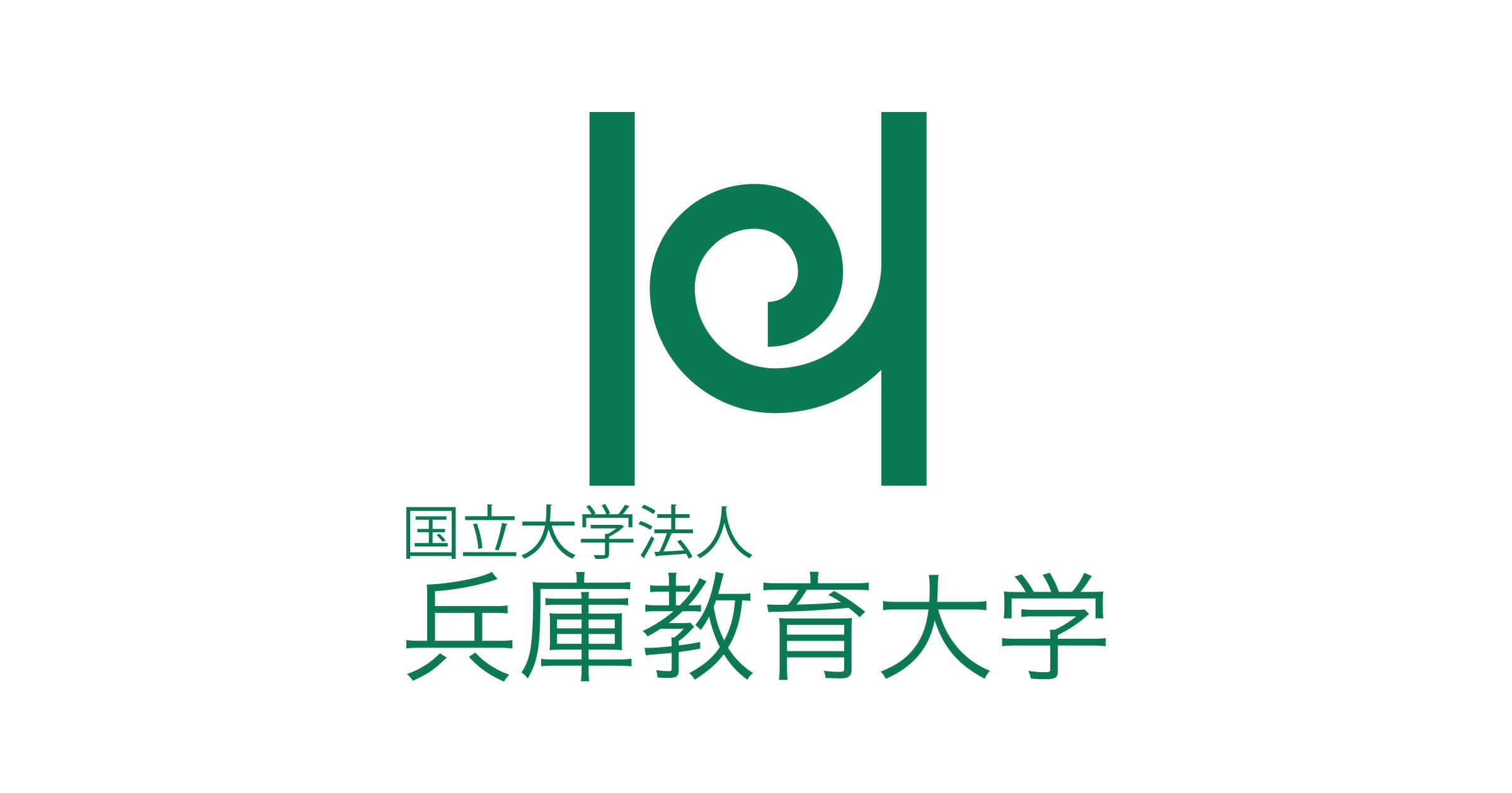 ページ 兵庫 大学 マイ