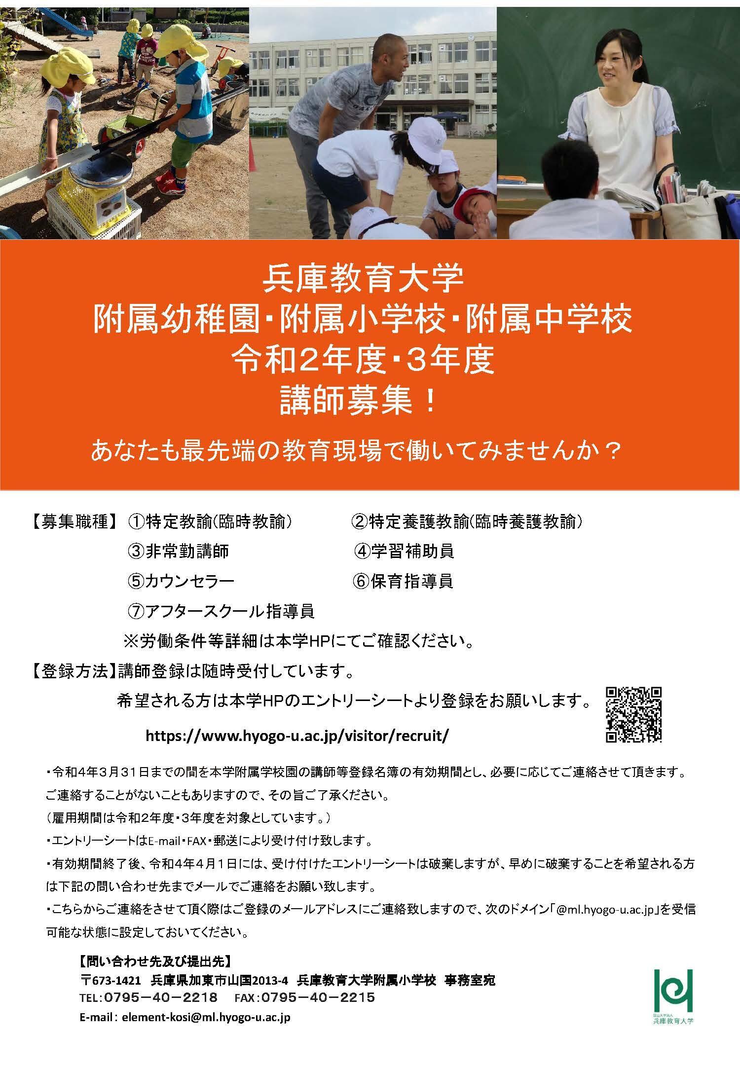 ★R02講師募集.jpg