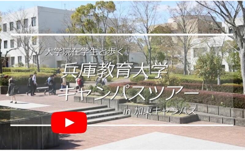 web_campustour.jpg