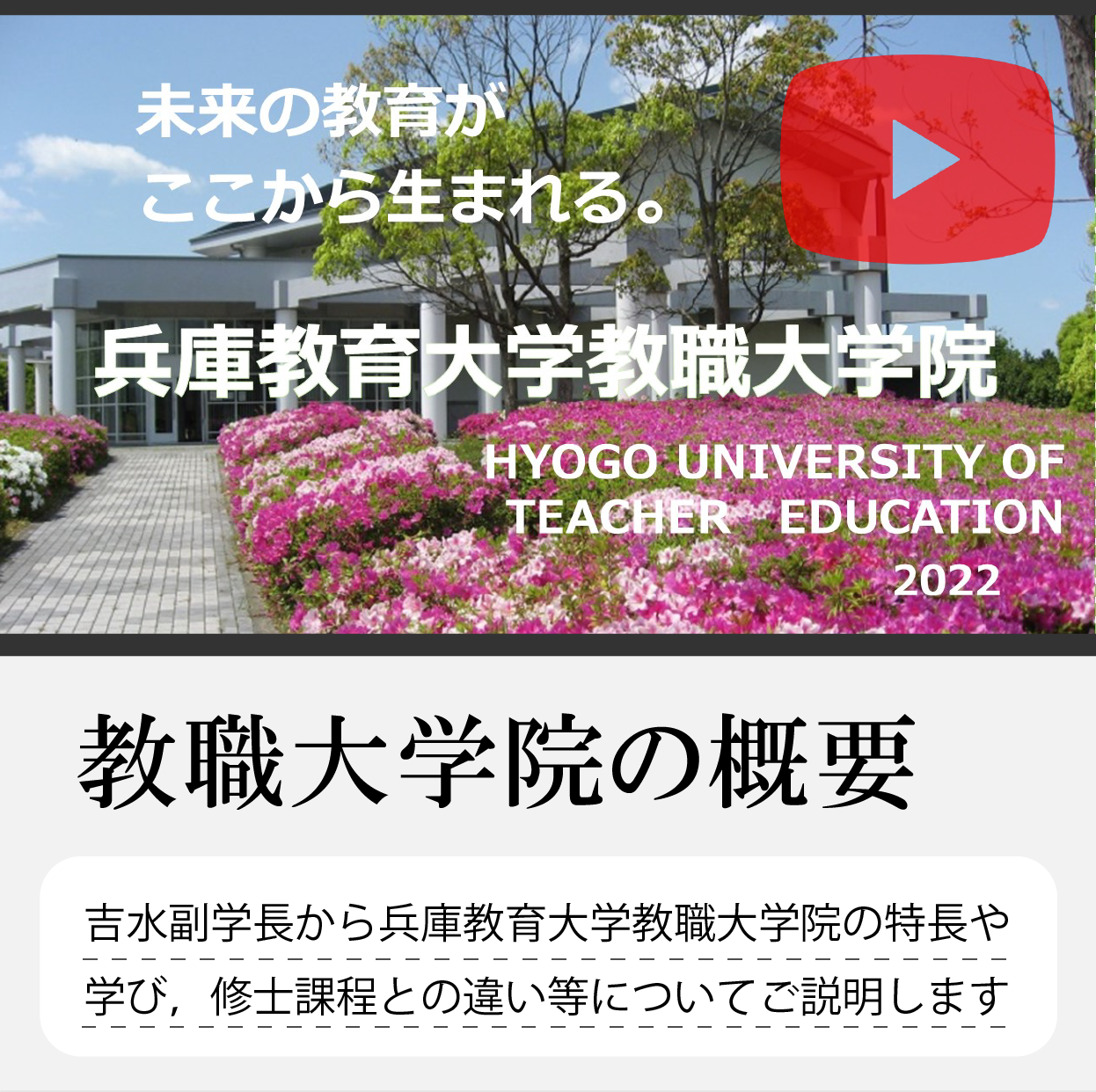 2021web_3_kyoshokudaigakuin.png