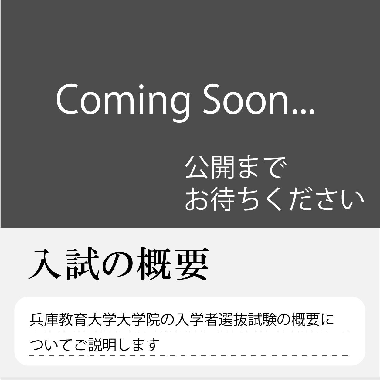 2021web_1_nyushi.png