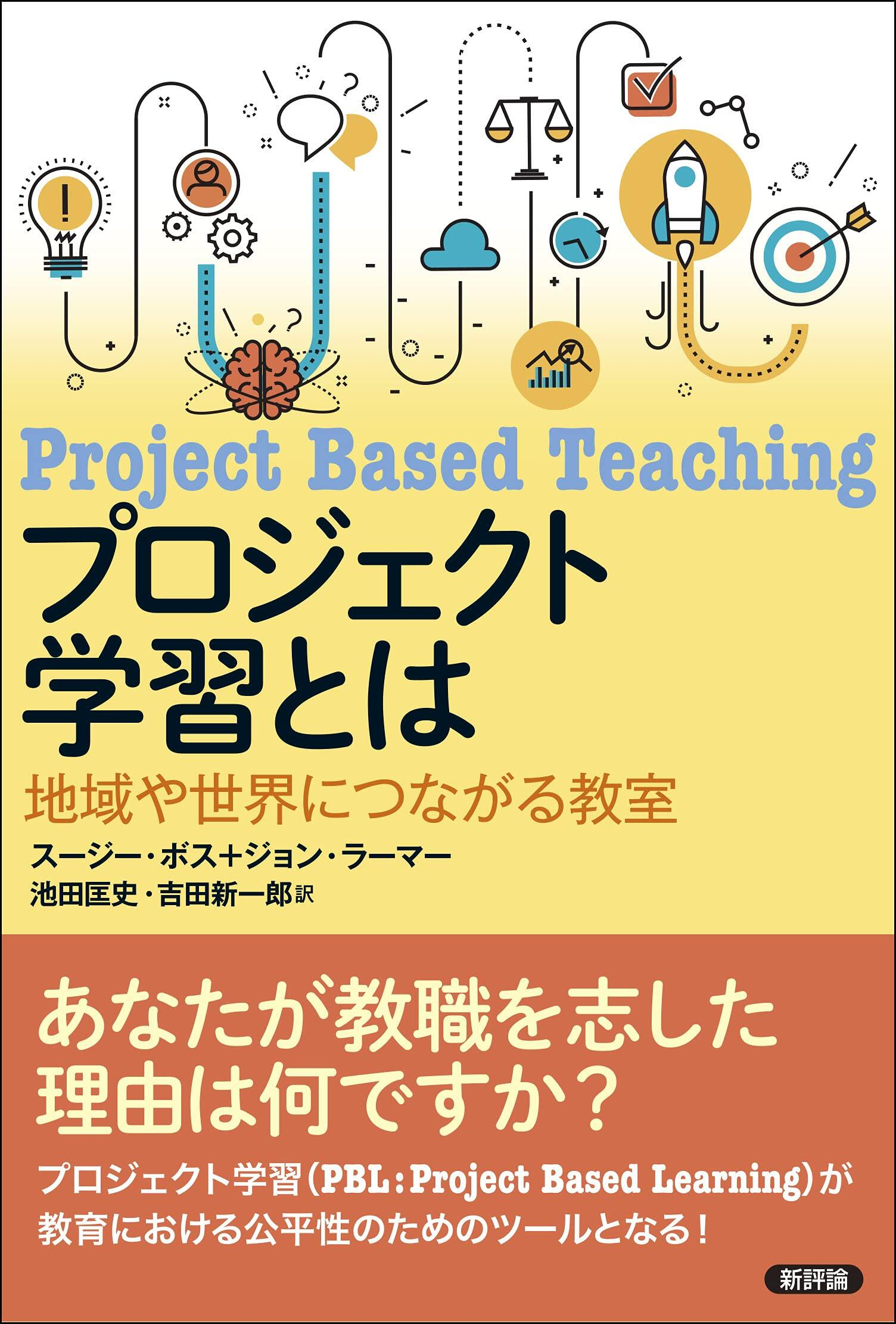 プロジェクト学習とは.jpg