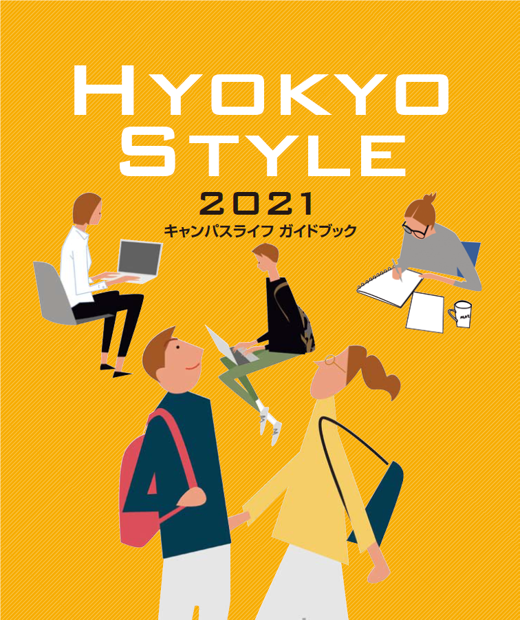 Hyokyo_2020 .png