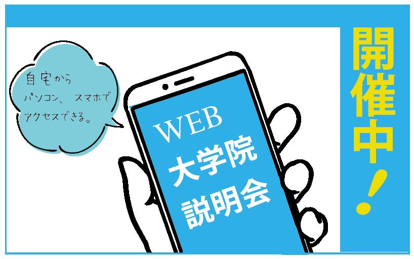 バナー_web大学院説明会