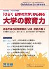 本学の「FDの取り組み」がGuideline2014年特別号(学校法人河合塾発行)に掲載されました