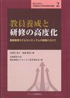 「兵庫教育大学教育実践学叢書」第2号を刊行しました