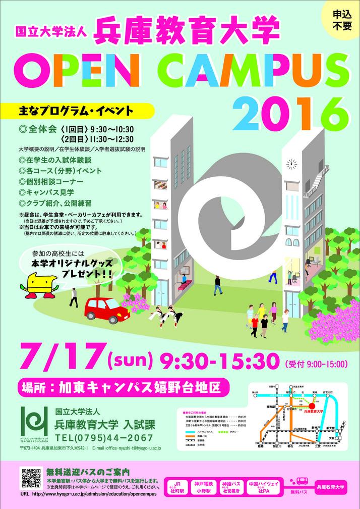 opencampus2016.jpg