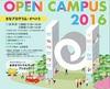 7月17日(日)にオープンキャンパス2016を開催しました