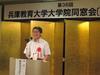 「第36回兵庫教育大学大学院同窓会総会・研究大会大阪大会」が開催されました