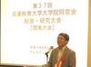 「第37回兵庫教育大学大学院同窓会総会・研究大会関東大会」が開催されました