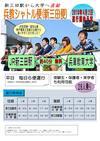 平成30年4月2日から兵教シャトル便(新三田便)の運行を開始します