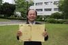 理数系教育コースの山口忠承准教授が「放射線線量の測定方法およびその線量計」の特許を取得しました