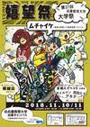 第37回兵庫教育大学大学祭「嬉望祭」を開催します
