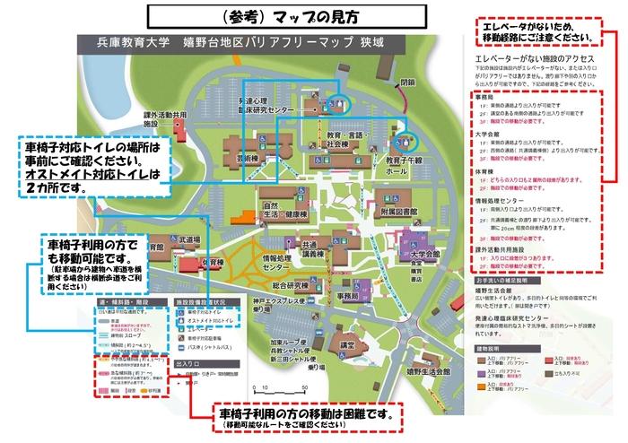 バリアフリーマップ参考_page-0001.jpg