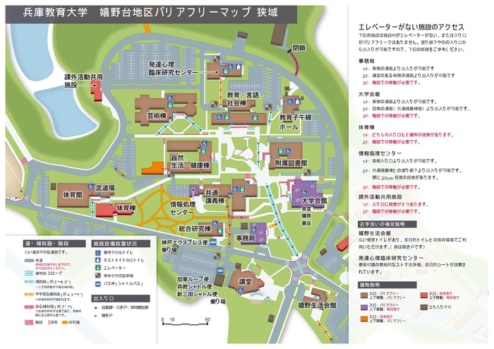 バリアフリーマップ狭域_page-0001.jpgのサムネール画像
