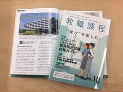 月刊「教職課程」(協同出版)10月号に本学の企画特集が掲載されました