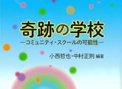 学校経営コース小西哲也教授ら編著による「奇跡の学校-コミュニティ・スクールの可能性-」が刊行されました