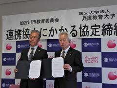 加古川市教育委員会と連携協力に関する協定を締結しました