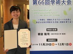 本学大学院修了生が日本学校保健学会奨励賞を受賞しました