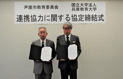 芦屋市教育委員会と連携協力に関する協定を締結しました
