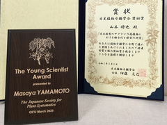 理数系教科マネジメントコース山本将也助教が「日本植物分類学会奨励賞」を受賞しました