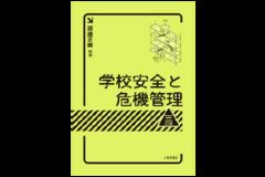 学校心理・学校健康教育・発達支援コース藤原忠雄教授らによる「学校安全と危機管理 三訂版」が刊行されました