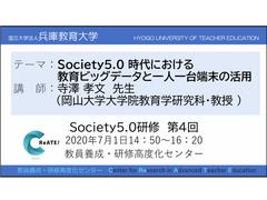2020年度 Society5.0研修会(第4回)を開催しました
