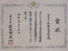 本学が実用英語技能検定2019年度大学の部で文部科学大臣賞を受賞しました