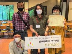 芸術表現系教育コース(美術)の村上裕介教授・淺海真弓准教授らのグループが 「六甲ミーツ・アート 芸術散歩2020」特別賞を受賞しました