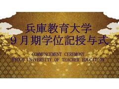 令和2年度9月期学位記授与式を挙行しました