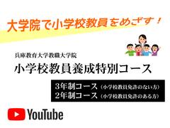 教職大学院「小学校教員養成特別コース」紹介動画を公開しました