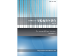 兵庫教育大学学校教育学研究33巻が刊行されました