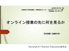 2020年度 第1回Society5.0×Teacher Education研究会・FDサロンを開催しました