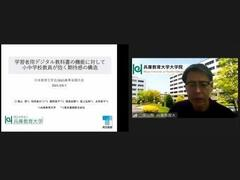 学習者用デジタル教科書に関する調査結果を日本教育工学会2021年春季全国大会で発表しました