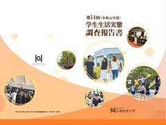 第14回(令和元年度)学生生活実態調査報告書を掲載しました