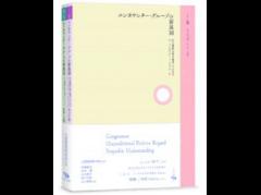 学校臨床科学コース松本剛教授らによる「エンカウンター・グループの新展開」が刊行されました