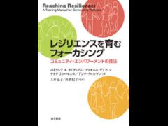 学校臨床科学コース松本剛教授らの翻訳による「レジリエンスを育むフォーカシング」が刊行されました