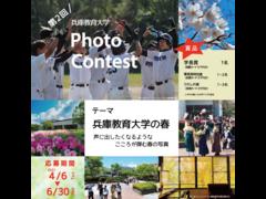第2回兵庫教育大学フォトコンテストを開催します