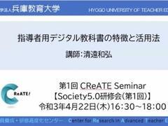 第1回 CReATE Ceminar【Society5.0研修会(第1回)】を開催しました