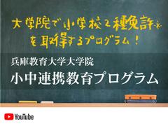大学院「小中連携教育プログラム」紹介動画を公開しました