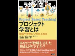 言語系教科マネジメントコース池田匡史助教らの翻訳による「プロジェクト学習とは」が刊行されました