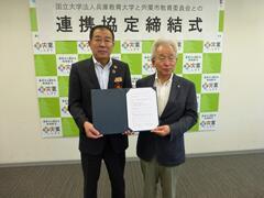 宍粟市教育委員会と連携協力に関する協定を締結しました
