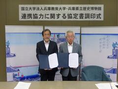 兵庫県立歴史博物館と連携協力に関する協定を締結しました