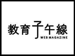 教育子午線WEBマガジンを更新しました(シリーズ「コロナと教育」第3回)
