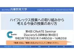 第4回 CReATE Seminar【Society5.0研修会(第4回)】を開催しました