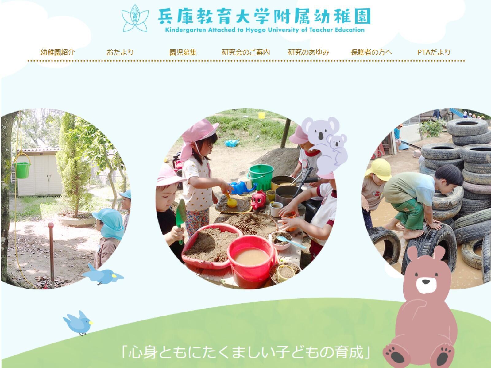 兵庫教育大学附属幼稚園のサムネイル画像