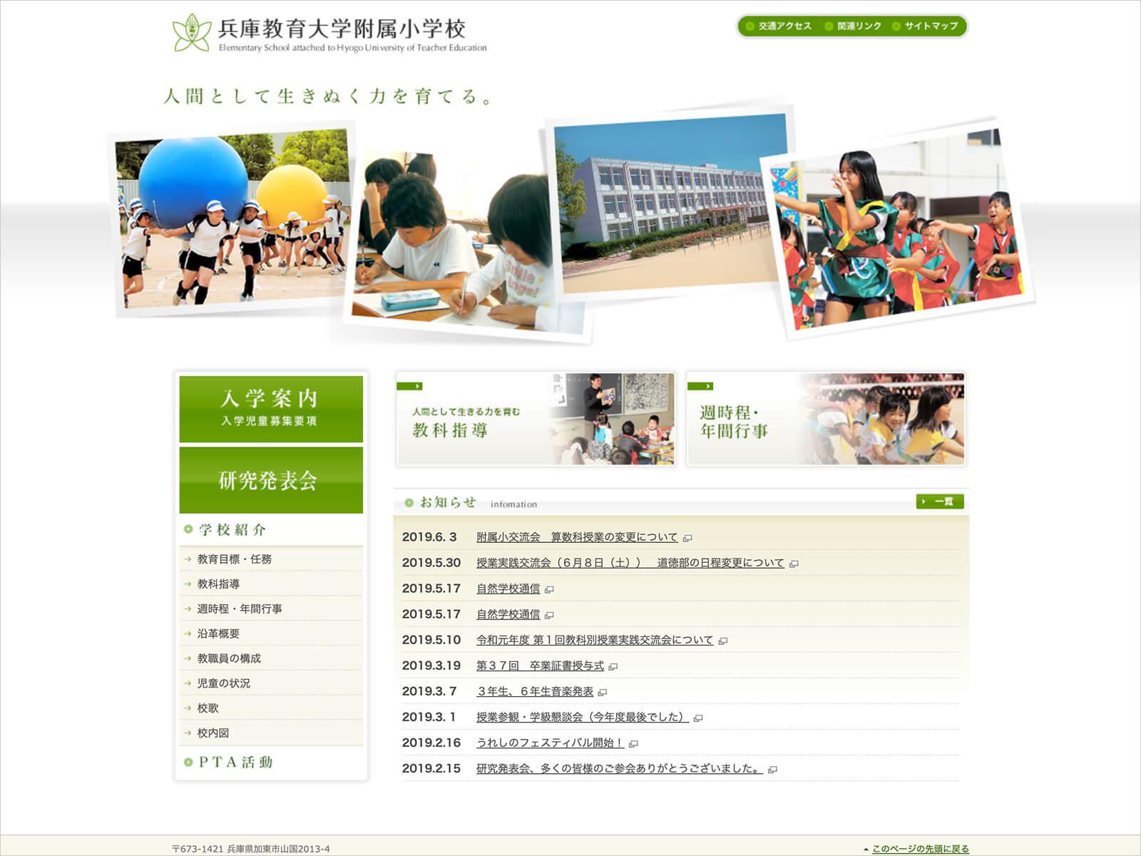 兵庫教育大学附属小学校のサムネイル画像