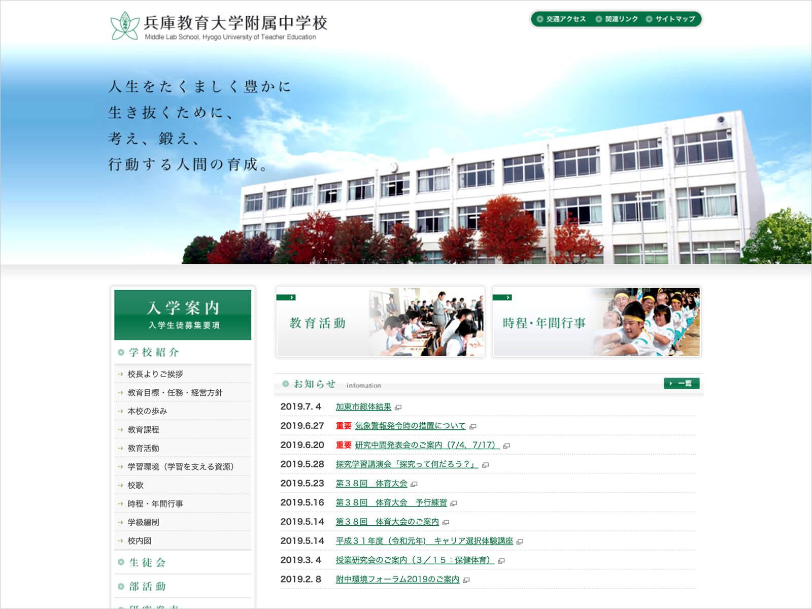 兵庫教育大学附属中学校のサムネイル画像