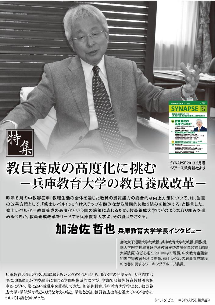 学長インタビュー4.jpg